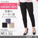 GUNZE(グンゼ)/Tuche(トゥシェ)/レーヨン混レギンスパンツテーパードスタイル(レディース)婦人/TZH60K/M〜LL