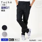 グンゼ  レギンスパンツ トゥシェ Tuche テーパードタイプ TZK002 メンズ ブラック 日本 M  日本サイズM相当
