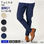 GUNZE(グンゼ)/Tuche(トゥシェ)/定番レーヨン混/レギンスパンツ(メンズ)/らく伸び ストレッチ/紳士ボトムス/TZK01K/S〜LL