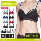 セール GUNZE(グンゼ)/adidas neo(アディダスネオ)/ノンワイヤーブラジャー(婦人)/年間ブラ/AS1055