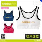 160cm 女児 キッズ GUNZE(グンゼ)/adidas neo(アディダスネオ)/【子供用】ハーフトップ(女の子) 160サイズ/年間ブラ/AS11170〜AS11180