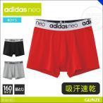 160cm キッズ adidas neo ボクサーパンツ グンゼ GUNZE アディダス ネオ/【子供用】ボクサーブリーフ(前閉じ)(男の子)160サイズ/年間ボクサー/AS8080A
