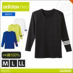 長袖 ロングスリーブ メンズ GUNZE(グンゼ)/adidas neo(アディダスネオ)/ロングTシャツ(丸首)(紳士)/ASA008B