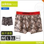 ボクサーパンツ メンズ GUNZE(グンゼ)/adidas neo(アディダスネオ)/ボクサーブリーフ(前とじ)(紳士)/年間ボクサー/ASB180D