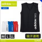 セール GUNZE(グンゼ)/adidas neo(アディダスネオ)/Vネックスリーブレスシャツ(V首)(紳士)/年間シャツ/ASC018B