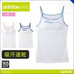 セール 特価 165cm 女児 キッズ GUNZE(グンゼ)/adidas