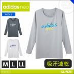 長袖 ロンT GUNZE(グンゼ)/adidas neo(アディダスネオ)/ロングスリーブシャツ(丸首)(紳士)/年間シャツ/AST008A