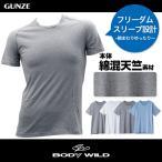 BODYWILD T シャツ ボディワイルド GUNZE グンゼ  クルーネックTシャツ(丸首)(紳士)/BWB713