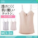 セール 特価 GUNZE(グンゼ)/CFA100/ブラキャミソール(婦人)/CB4157