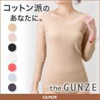 其它 - GUNZE(グンゼ)/the GUNZE(ザグンゼ)/長袖インナー(婦人)
