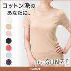 其它 - GUNZE(グンゼ)/the GUNZE(ザグンゼ)/半袖インナー(婦人) 31CK2050