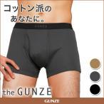 グンゼ ボクサーパンツ 前開き GUNZE(グンゼ)/the GUNZE(ザ・グンゼ)/THE GUNZE/メンズ ボクサーブリーフ (前あき)(紳士) 31CK9080