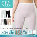 グンゼ / CFA / 5分丈
