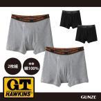 グンゼ ボクサーパンツ 綿100 GT ホーキンス GUNZE G.T.HAWKINS(GTホーキンス) 前開き/ボクサーブリーフ(前あき)(2P)(紳士)/HK18812