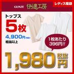 GUNZE(グンゼ)_インナー/婦人 福袋5枚組A/LXHK965