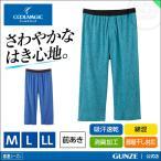 セール GUNZE(グンゼ)/COOLMAGIC(クールマジック)/ニーレングス(前あき)(ステテコ)(ひざ下丈)(紳士)/MC3209H