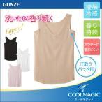 グンゼ クールマジック ラン型  GUNZE(グンゼ)/COOLMAGIC(クールマジック)/汗取リ付ラン型インナー(婦人)/MC5853