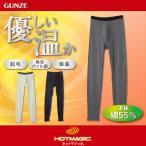 暖かい インナー メンズ 防寒  グンゼ 男性下着 ホットマジック GUNZE HOTMAGIC/タイツ(紳士)/MH1701H