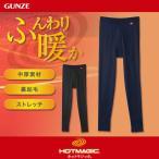 GUNZE グンゼ 男性下着 HOTMAGIC ホットマジック タイツ(紳士)/MH1801H