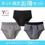 Yahoo!グンゼオンラインショップYahoo!店3枚組 GUNZE(グンゼ)/YG/ネット限定お得セットYGセミビキニブリーフ(前あき)3枚セット(紳士)/SETM026