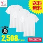 Yahoo!グンゼオンラインショップYahoo!店送料無料 GUNZE(グンゼ)/YG/ネット限定お得セット YG クルーネックTシャツ3枚セット(丸首)(紳士)/SETM084