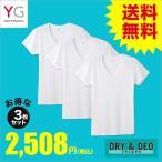 Yahoo!グンゼオンラインショップYahoo!店GUNZE(グンゼ)/YG/ネット限定お得セット YG D&D VネックTシャツ3枚セット(V首)(紳士)/SETM088