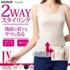 GUNZE(グンゼ)/Tuche(トゥシェ)/IN STYLING【2WAYスタイル】タンクトップ(婦人)/TC3654