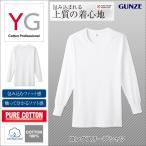 綿100% グンゼ YG Tシャツ 長袖 メンズ インナー GUNZE 男性下着/ロングスリーブシャツ(紳士)/YV0008N