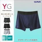 グンゼ 男性下着 YG ボクサーパンツ DRY&DEO GUNZE ボクサーパンツ (前開き)(紳士)/YV0180P