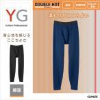 ショッピンググンゼ グンゼ YG ダブルホットシリーズ GUNZE メンズ タイツ 防寒 温感 保温 肌着 インナー メンズ【DOUBLE HOT】タイツ(前あき)(紳士)/YV0201N