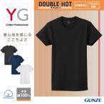 グンゼ 男性下着 綿100 ダブルホット YG GUNZE /クルーネックTシャツ(丸首)(紳士)/YV0213P
