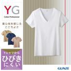 グンゼ YG Tシャツ V首 GUNZE 男性下着 カットオフ 切りっぱなし Vネック(紳士)/YV0415