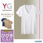 グンゼ YG Tシャツ GUNZE カットオフ 切りっぱなし 男性下着 UネックTシャツ(U首)(紳士)/YV0416