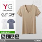 グンゼ YG Tシャツ V首 GUNZE カットオフ 切りっぱなし VネックTシャツ 男性下着(紳士)/YV1415