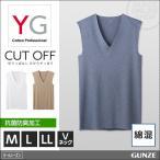 セール グンゼ YG スリーブレス サーフシャツ V首 GUNZE カットオフ 切りっぱなし Vネック(紳士)/YV1418