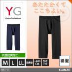 ショッピングステテコ GUNZE(グンゼ)/YG/【HEAT&WARM】ニーレングス(前あき)(ひざ下丈)(ステテコ)(紳士)/YV8607H