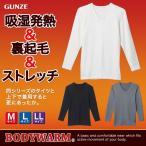 bodywild vネック GUNZE(グンゼ)/BODYWARM(ボディウォーム)/Vネックロングスリーブシャツ(V首)(紳士)/YW1309H