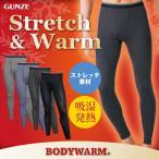 Stretch&Warm 着心地のよさと暖かさを備えた発熱インナー。
