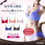 【クーポン対象】GUNZE(グンゼ)/Tuche(トゥシェ)/ノンワイヤーブラジャー(婦人)/JB1001W