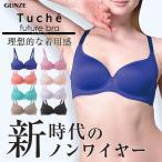 フューチャーブラ ヒューチャーブラ future bra GUNZE(グンゼ)/Tuche(トゥシェ)/ノンワイヤーブラジャー(婦人)/JB6005H