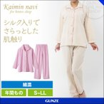 レディース パジャマ 寝巻 女性 GUNZE(グンゼ)/Kaimin