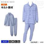 ショッピンググンゼ セール 特価 送料無料 GUNZE(グンゼ)/【KAIMIN NAVI】パジャマ 紳士長袖長パンツ(メンズ)/GM4128/S〜LL