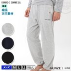 GUNZE(グンゼ)/COMME CI COMME CA(コムシコムサ)/薄手ニット素材 長パンツ(メンズ)/春夏/MW8609/M〜LL