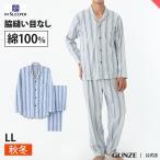 ショッピンググンゼ セール 特価 GUNZE(グンゼ)/肌着屋さんのこだわりパジャマ/パジャマ 紳士長袖長パンツ(メンズ)/秋冬/SF4278/LL