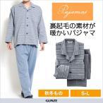 S〜Lサイズ GUNZE(グンゼ)/紳士長袖長パンツ(前あき)/秋冬パジャマ/SG4486