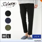 GUNZE グンゼ/Relaxy リラクシー/紳士9分丈パンツ/SW4017