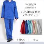 S〜LLサイズ GUNZE(グンゼ)/ON&OFF(オンアンドオフ)/紳士長袖長パンツ