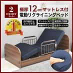 【条件付き送料無料】介護ベッド 電動ベッド 2モーター リクライニングベッド シングル 介護用ベッド マットレス付【T40-2Q】