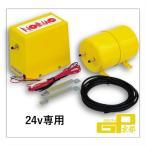 ノイマック 24v専用 ホーンマックス (MAX-NE-24) コンプレッサー&エアータンク