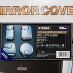 大型 クオン ビックサム ヒーター線穴2個有りタイプ ミラーカバーセット JETイノウエ製